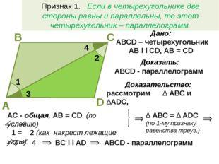 Признак 1. Если в четырехугольнике две стороны равны и параллельны, то этот ч