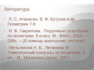 Литература Л. С. Атанасян, В. Ф. Бутузов и др. Геометрия 7-9 Н. Ф. Гаврилова.