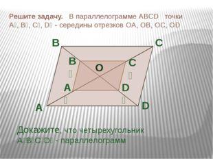 Решите задачу. В параллелограмме ABCD точки A₁, B₁, C₁, D₁ - середины отрезко