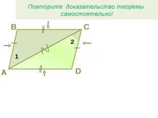 D С В А 1 2 Повторите доказательство теоремы самостоятельно!