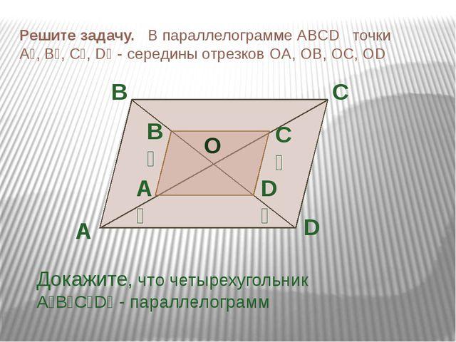 Решите задачу. В параллелограмме ABCD точки A₁, B₁, C₁, D₁ - середины отрезко...