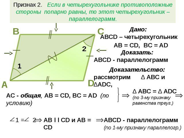 Признак 2. Если в четырехугольнике противоположные стороны попарно равны, то...