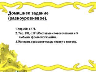 Домашнее задание (разноуровневое). 1.Упр.230, с.171. 2. Упр. 231, с.171.(Сос