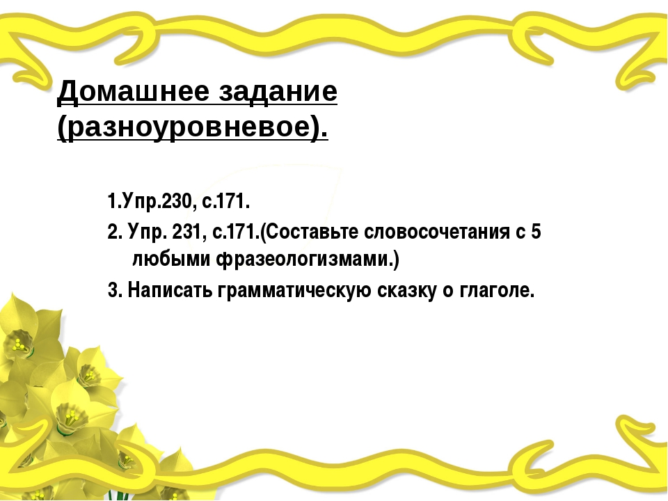 Домашнее задание (разноуровневое). 1.Упр.230, с.171. 2. Упр. 231, с.171.(Сос...