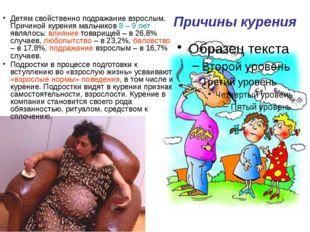 Детям свойственно подражание взрослым. Причиной курения мальчиков 8 – 9 лет
