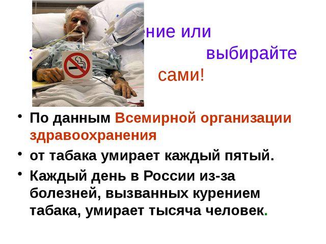 Курение или здоровье –  выбирайте  сами! По данным Всемирно...