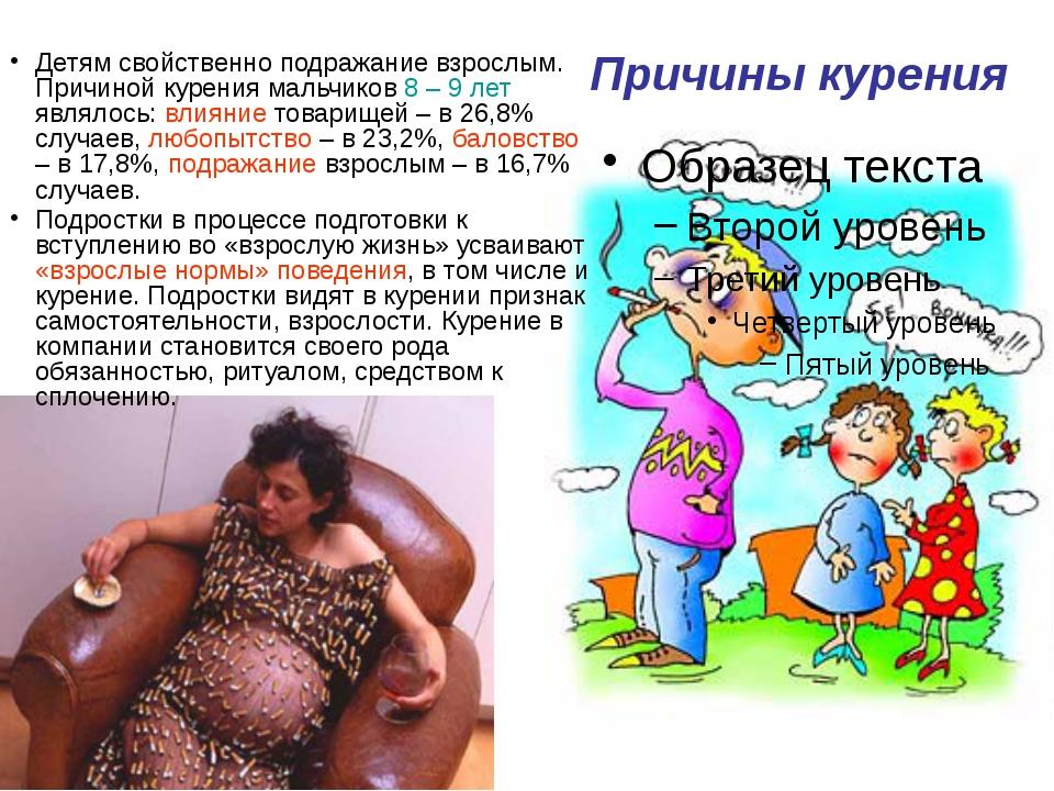 Детям свойственно подражание взрослым. Причиной курения мальчиков 8 – 9 лет...