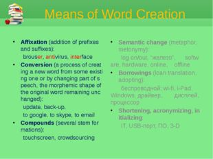 Means of Word Creation Affixation (addition of prefixes and suffixes): brous