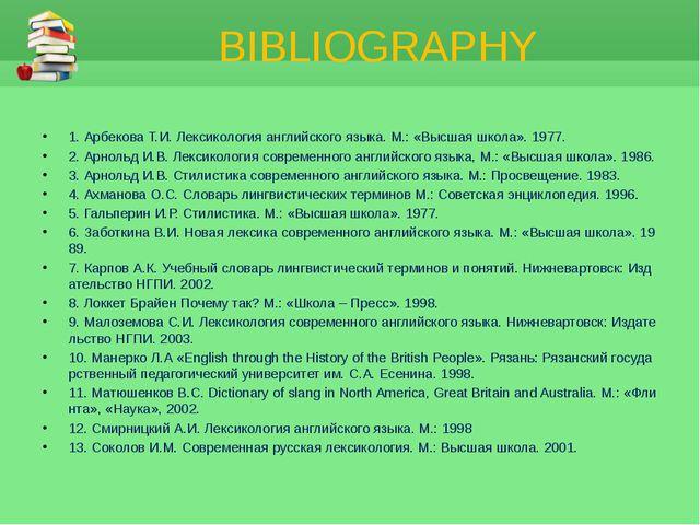 BIBLIOGRAPHY 1. Арбекова Т.И. Лексикология английского языка. М.: «Высшая шко...