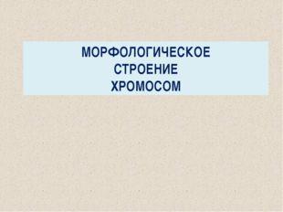 КАРИОТИП И ЕГО ВИДОВЫЕ ОСОБЕННОСТИ В СОМАТИЧЕСКИХ КЛЕТКАХ ХРОМОСОМЫ ПАРНЫЕ (2