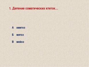 4. Точка соединения хромосом… Ателомера Бцентромера Вплечо хромосомы