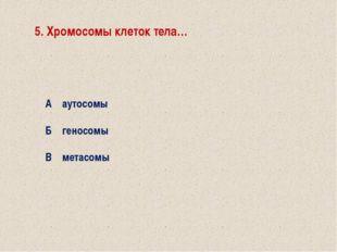 8. Деление половых клеток… Аамитоз Бмитоз Вмейоз