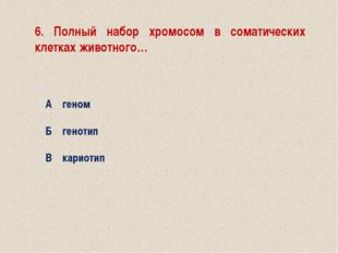 9. Хромосомы с равными плечами… Аметацентрические Бсубметацентрические Вак