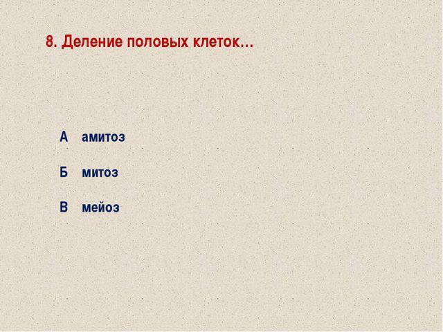 Эталон ответов… 1.Б 2.А 3.В 4.Б 5.А 6.В 7.А 8.В 9.А 10.Б