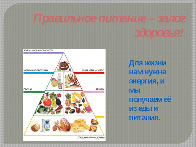 Правильное питание – залог здоровья! Для жизни нам нужна энергия, и мы получа...