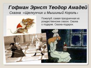 Сказка «Щелкунчик и Мышиный Король» Пожалуй, самая праздничная из рождественс