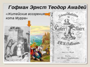 «Житейские воззрения кота Мурра» Гофман Эрнст Теодор Амадей
