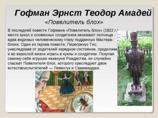 В последней повести Гофмана «Повелитель блох» (1822 г.) место кукол и оловян