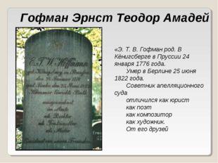 «Э. Т. В. Гофман род. В Кёнигсберге в Пруссии 24 января 1776 года.    Уме