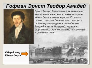 Гофман Эрнст Теодор Амадей Эрнст Теодор Вильгельм (как вначале его звали) яви