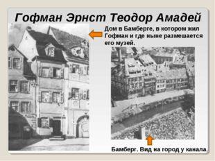 Гофман Эрнст Теодор Амадей Дом в Бамберге, в котором жил Гофман и где ныне ра