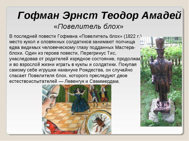 В последней повести Гофмана «Повелитель блох» (1822 г.) место кукол и оловян...