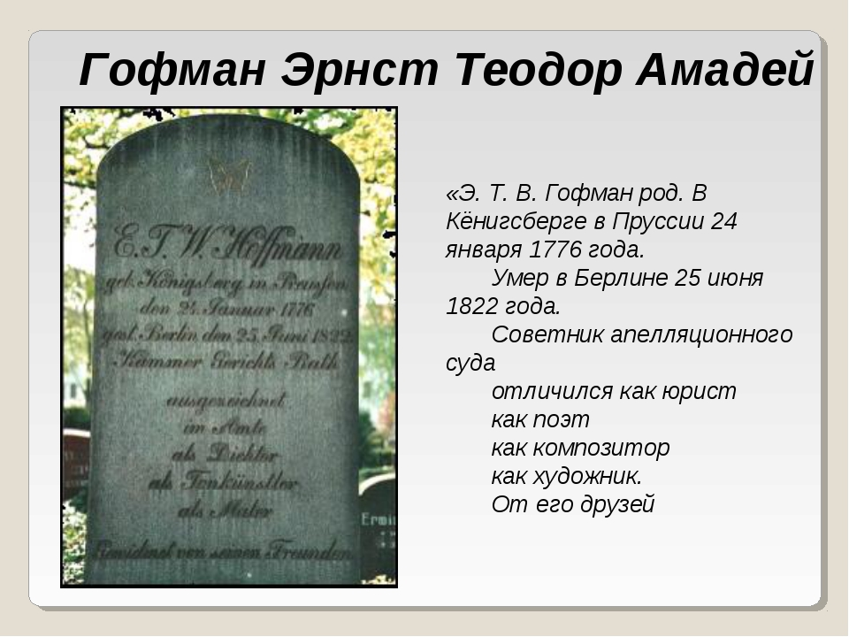 «Э. Т. В. Гофман род. В Кёнигсберге в Пруссии 24 января 1776 года.    Уме...