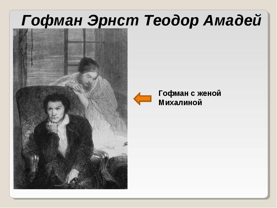 Гофман Эрнст Теодор Амадей Гофман с женой Михалиной