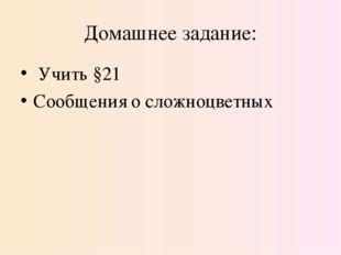Домашнее задание: Учить §21 Сообщения о сложноцветных