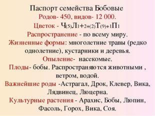 Паспорт семейства Бобовые Родов- 450, видов- 12000. Цветок- Ч(5)Л1+2+(2)Т(9