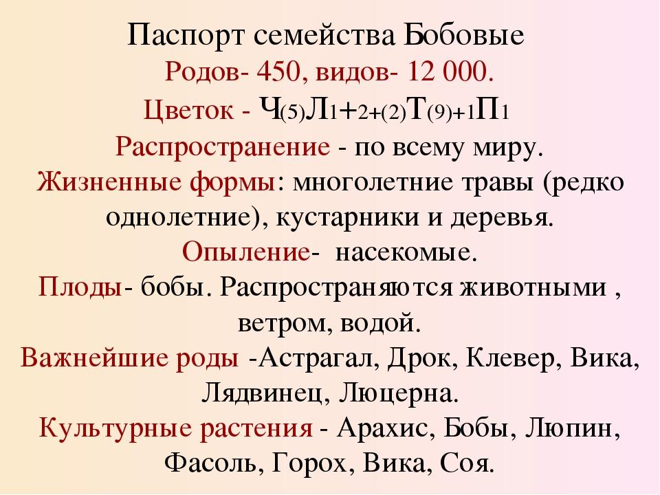 Паспорт семейства Бобовые Родов- 450, видов- 12000. Цветок- Ч(5)Л1+2+(2)Т(9...