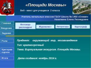 «Площади Москвы» Учитель начальных классов ГБОУ Школа № 1450 «Олимп» Накапки
