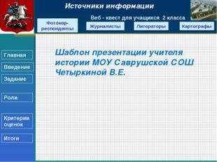 Главная Введение Задание Роли Критерии оценок Итоги Источники информации Веб