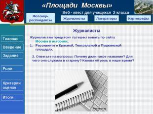 Журналисты Главная Введение Задание Роли Критерии оценок Итоги «Площади Москв