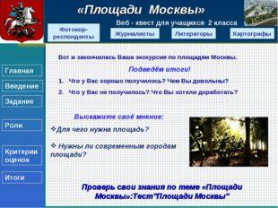 Вот и закончилась Ваша экскурсия по площадям Москвы. Подведём итоги! Что у Ва