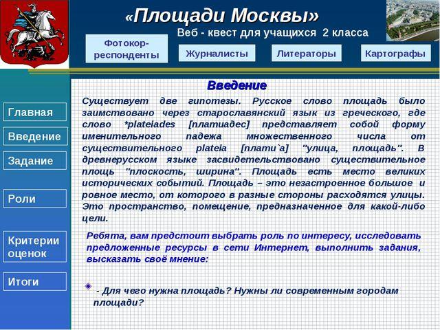 Введение Существует две гипотезы. Русское слово площадь было заимствовано чер...