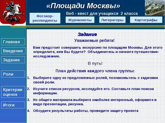 Задание Уважаемые ребята! Вам предстоит совершить экскурсию по площадям Москв...