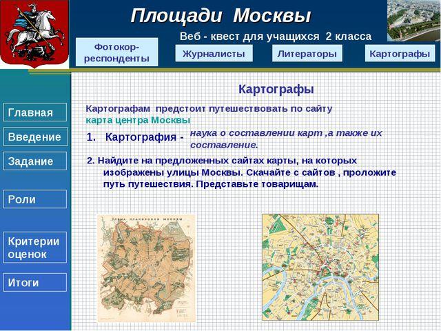 Картографы 2. Найдите на предложенных сайтах карты, на которых изображены ули...