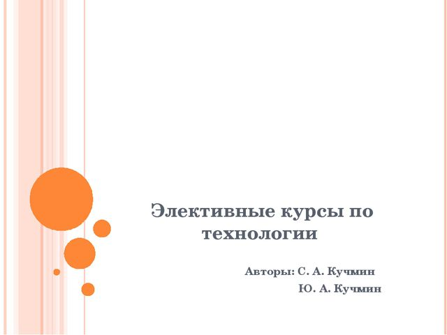 Элективные курсы по технологии Авторы: С. А. Кучмин Ю. А. Кучмин