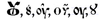 Early Cyrillic letter Ouk.png