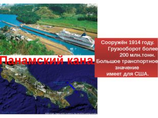 Панамский канал Сооружён 1914 году. Грузооборот более 200 млн.тонн. Большое т