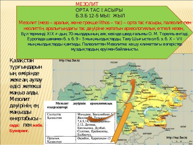 Мезолит (мезо – аралық және грекше lithos – тас) – орта тас ғасыры, палеолит...