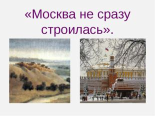 «Москва не сразу строилась».