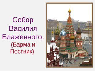 Собор Василия Блаженного. (Барма и Постник)