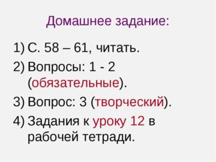 Домашнее задание: С. 58 – 61, читать. Вопросы: 1 - 2 (обязательные). Вопрос: