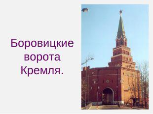 Боровицкие ворота Кремля.
