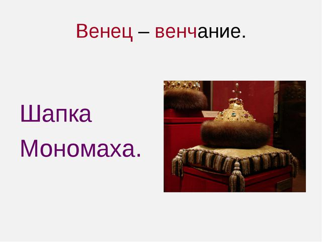 Венец – венчание. Шапка Мономаха.