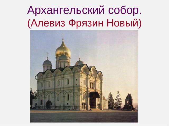 Архангельский собор. (Алевиз Фрязин Новый)