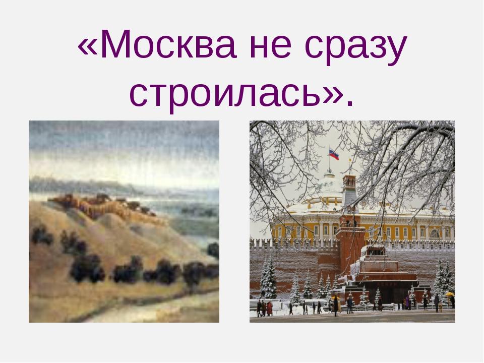 средства москва не сразу строилась приколы фото ценится высокий