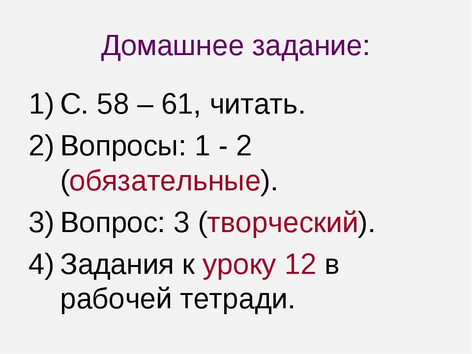 Домашнее задание: С. 58 – 61, читать. Вопросы: 1 - 2 (обязательные). Вопрос:...